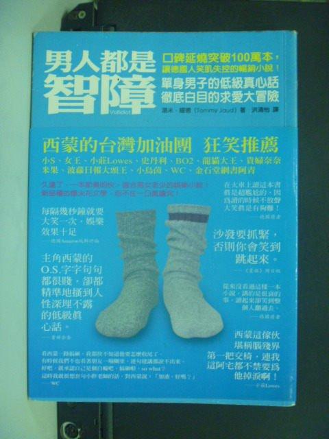 【書寶二手書T9/翻譯小說_GTF】男人都是智障_湯米.耀德 , 洪清怡