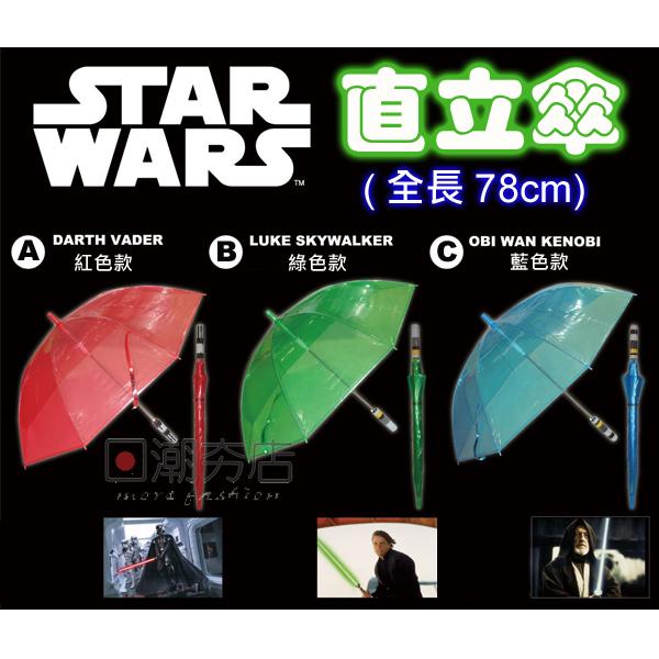 [日潮夯店] 日本正版進口 STAR WARS 星球大戰 星際大戰 光劍傘 直立傘 透明紅 / 透明綠 / 透明藍
