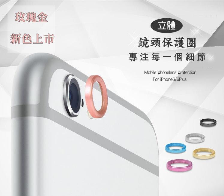 Apple iPhone 6/6S  (4.7吋) 立體 鏡頭保護圈/保護套/金屬圈/防刮/鏡頭/保護框/攝像鏡頭