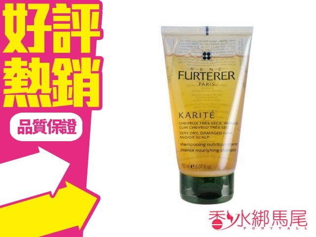 RENE FURTERER 萊法耶 雪亞脂極緻髮浴 50ml 極乾性頭皮跟髮質適用◐香水綁馬尾◐