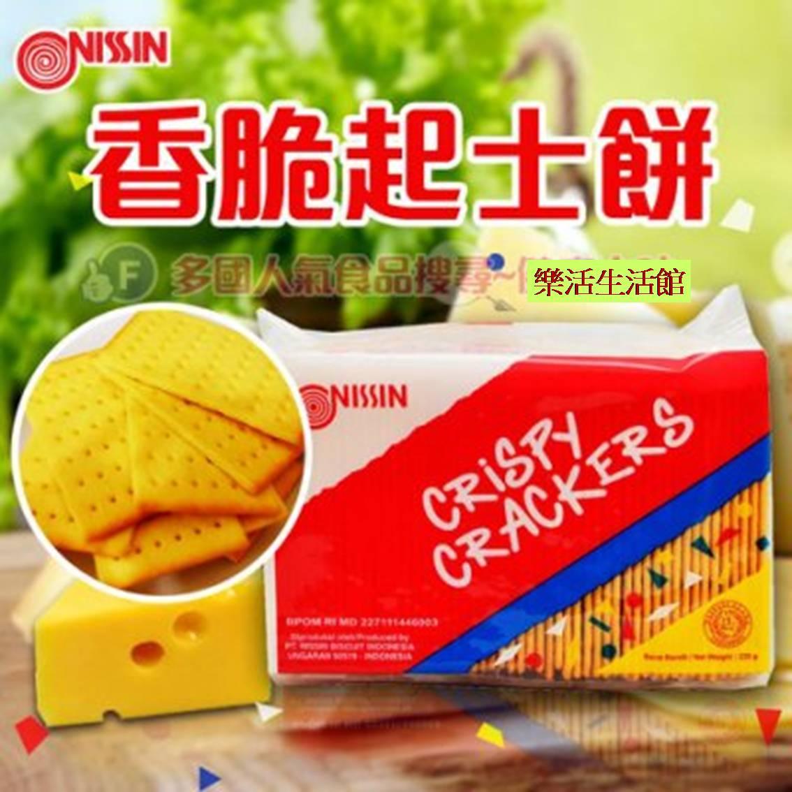 印尼NISSIN日清香脆起司餅  【樂活生活館】