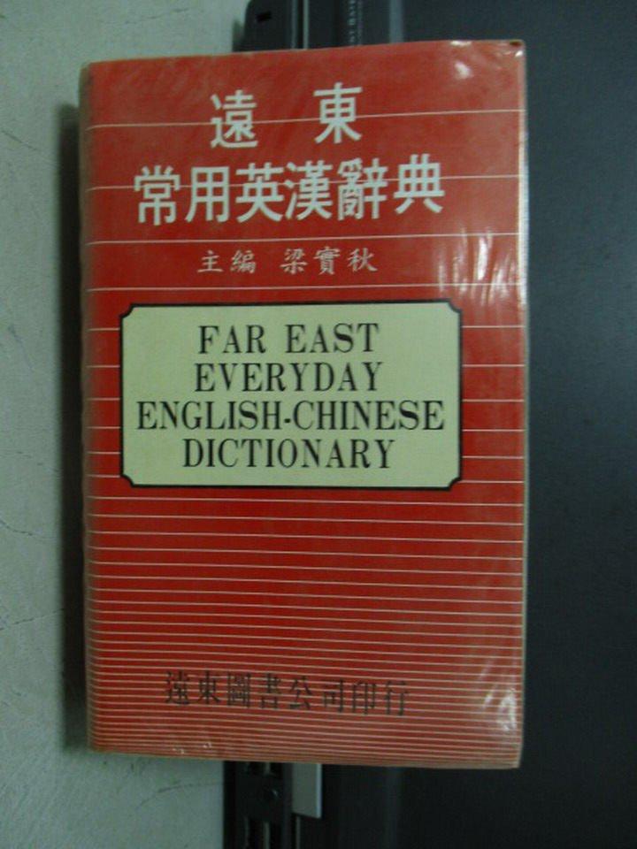 【書寶二手書T4/字典_LOW】遠東常用英漢辭典2/e_梁實秋_1995年_附殼