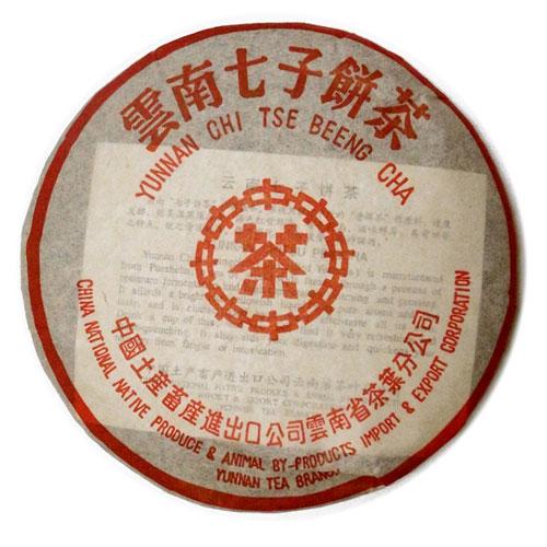 《中茶牌》2007年限量7262雲南陳年普洱熟餅(375g/片)