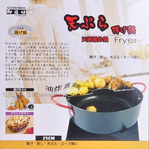 【九元生活百貨】御膳坊21cm天婦羅油炸鍋 油炸鍋 雙耳鍋 不沾鍋