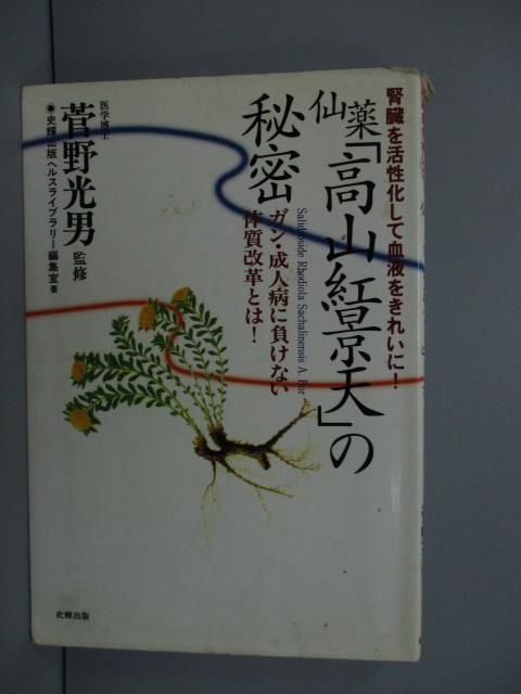 【書寶二手書T1/養生_MAR】仙藥-高山紅景天的秘密_菅野光男_日文