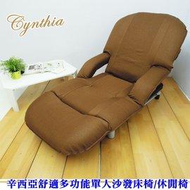 【台客嚴選】辛西亞多功能舒適多功能沙發床椅/沙發/和室椅/單人床-9847