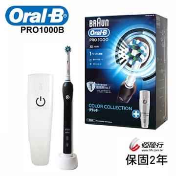 德國百靈Oral-B 3D電動牙刷 PRO1000B ★105/12/31前加價購兒童牙刷D10$1990~