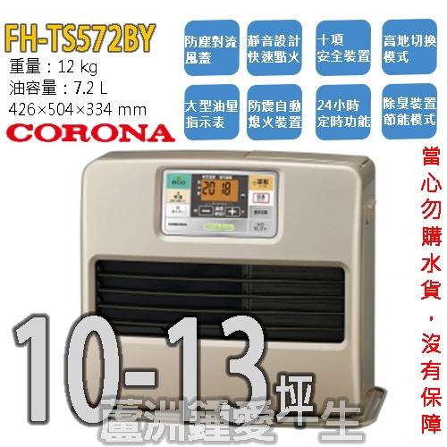 鍾愛一生 日本CORONA 煤油暖爐暖氣機FH-TS572BY(公司貨)*3年保固*五千萬產品責任險*贈電動加油槍