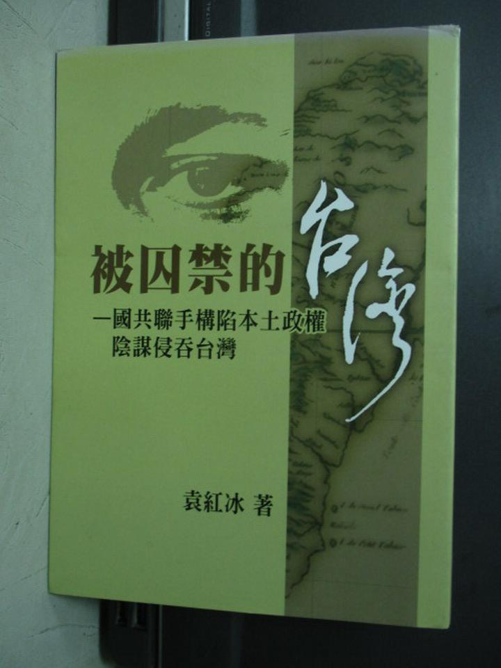 【書寶二手書T7/社會_JPW】被囚禁的台灣_袁紅冰_2012年_原價380