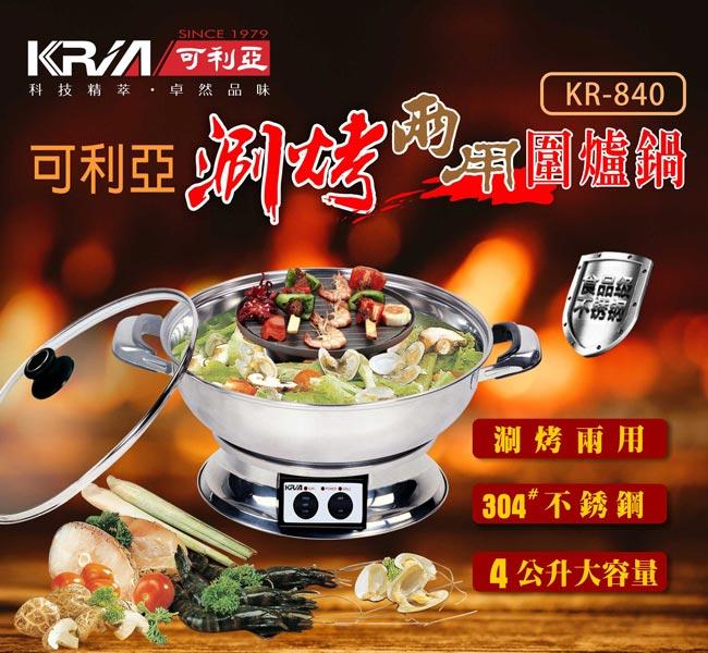 【可利亞】KRIA涮烤兩用圍爐鍋/電火鍋/料理鍋/調理鍋 KR-840