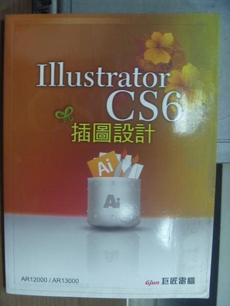 【書寶二手書T9/電腦_PEV】Illustrator CS6插圖設計