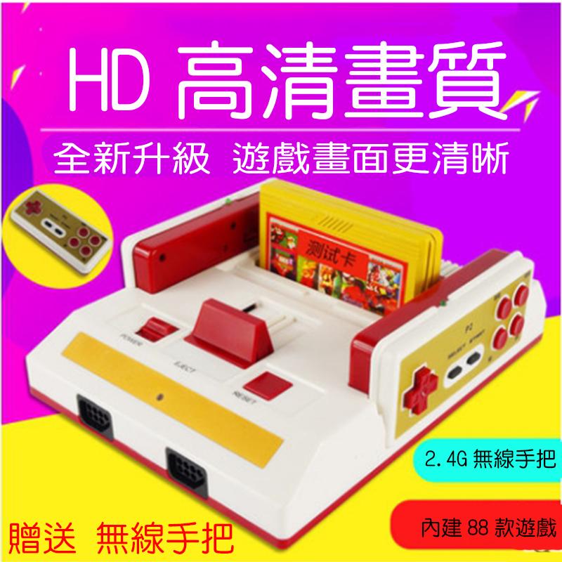 現貨全新2017版! HDMI 高清畫質送無線手把+500卡帶款遊戲卡帶 內建88款 紅白機 經典復刻 再送 經典紅白機 回憶80年代童年記憶 聖誕節禮物 過年瘋桌遊 男生聖誕交換禮物/公司尾牙春酒禮品抽獎