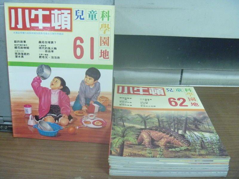 【書寶二手書T4/少年童書_ZEO】小牛頓_61~69期間_共9本合售_櫻花鉤吻鮭等