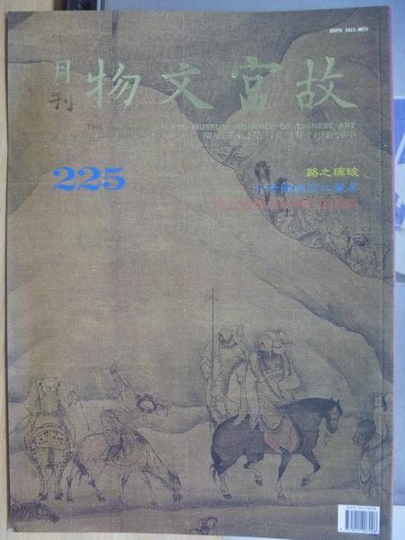 【書寶二手書T9/雜誌期刊_YJM】故宮文物月刊_225期_玻璃之路等