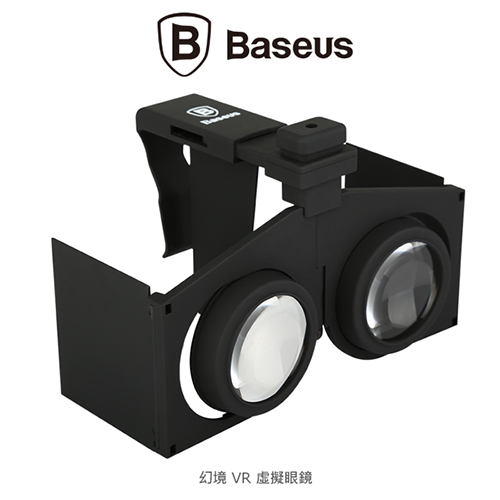 【愛瘋潮】BASEUS 幻境 VR 虛擬眼鏡 IMAX 360度全景 身歷其境 虛擬3D