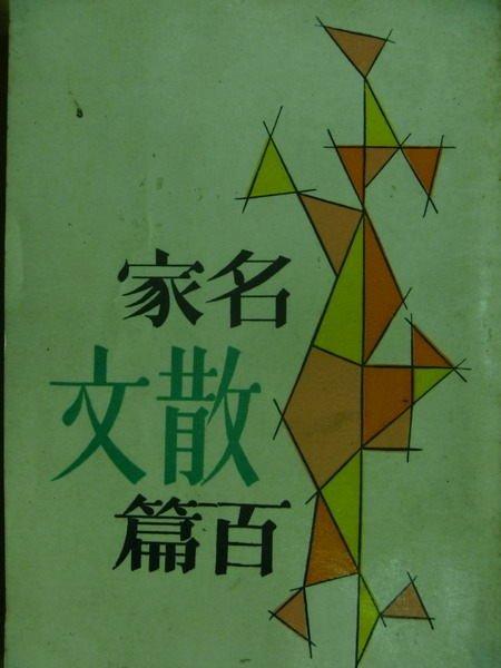 【書寶二手書T9/短篇_MRC】名家散文百篇_徐進業_民65