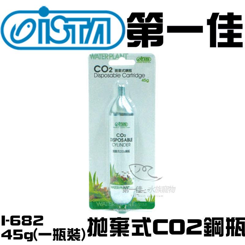 [第一佳 水族寵物] 台灣伊士達ISTA【拋棄式CO2鋼瓶 I-682 45g(一瓶裝)】二氧化碳 安裝容易 免運
