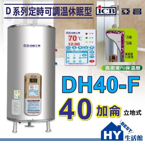 亞昌 D系列 DH40-F 儲存式電熱水器 【 定時可調溫休眠型 40加侖 立地式 】不含安裝 區域限制 -《HY生活館》