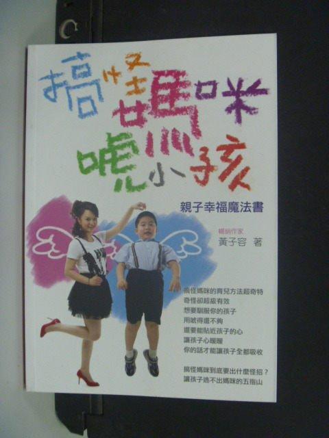 【書寶二手書T2/家庭_NHK】搞怪媽咪唬小孩-親子幸福魔法書_黃子容
