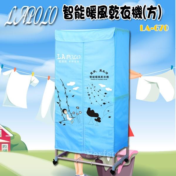 【LA POLO ● 藍普諾】智能暖風乾衣機-方型 LA-670 **免運費**