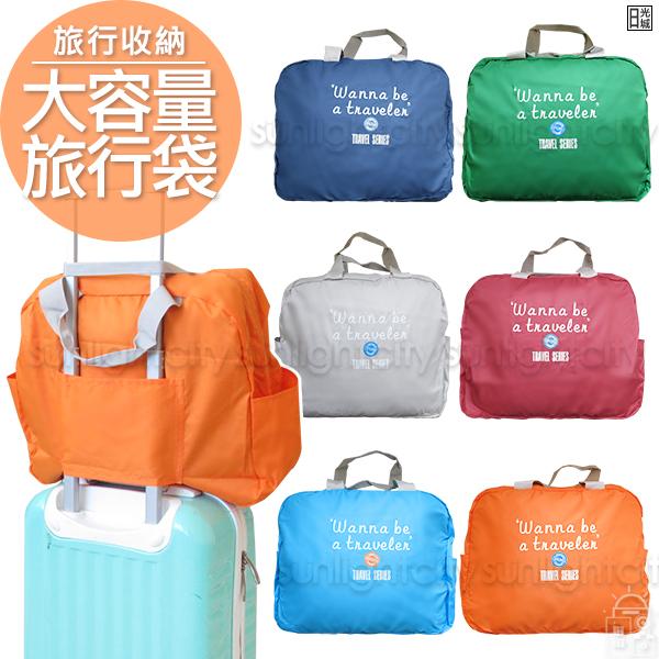 日光城。大容量有側袋拉桿旅行收納袋,韓版超大輕便防水旅行包收納包行李箱收納袋購物包整理袋萬用包