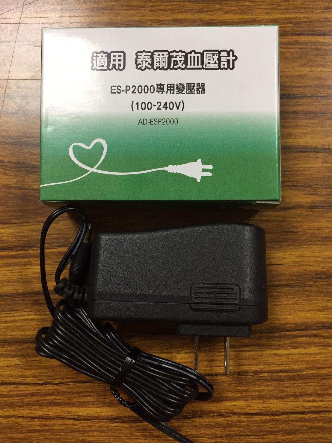 日本泰爾茂TERUMO隧道式血壓計ESP2000專用變壓器(適用國際電壓100~240V)電源供應器