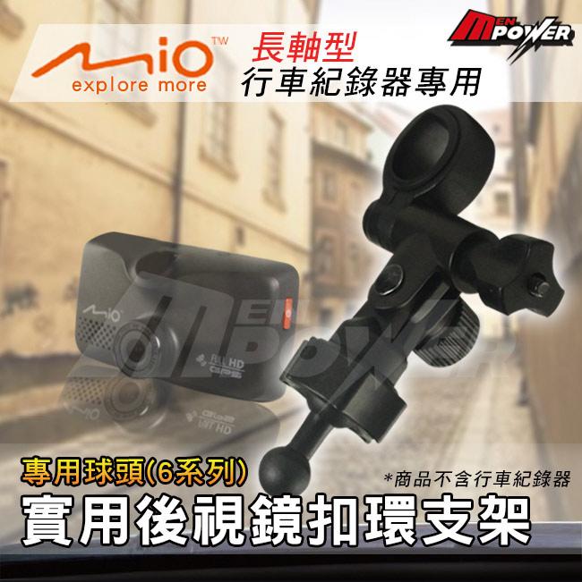 【禾笙科技】MIO 6系列專用 長軸型 後視鏡扣環支架/6系列/658 /638/658wifi/688/628/618 A37