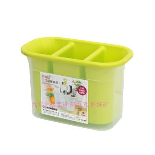 【九元生活百貨】聯府 D-503 三口組餐具架 瀝水 D503