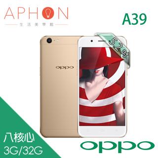 【Aphon生活美學館】OPPO A39 3G/32GB 5.2吋 4G 雙卡雙待 八核 自拍美顏機-送專用保護套+螢幕保護貼+5200行動電源(額定容量:2600mAh)