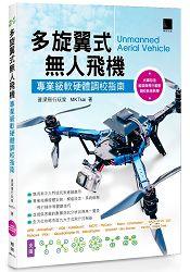 多旋翼式無人飛機-專業級軟硬體調校指南