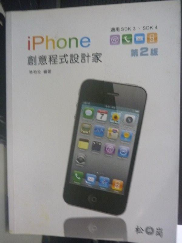 【書寶二手書T2/電腦_YEM】iPhone創意程式設計家_林柏全_附光碟