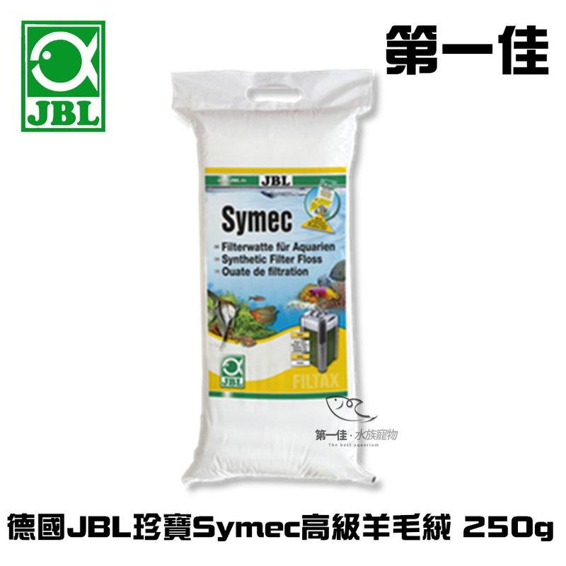 [第一佳水族寵物]德國JBL珍寶Symec高級羊毛絨 250g 頂級羊毛絨 白綿 過濾棉 羊毛絨 絨白棉