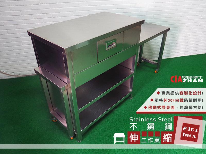 ♞空間特工♞ 伸縮工作桌。304不銹鋼桌 邊桌/電腦桌/固定架/茶几桌/平面工作台/展示桌/辦公桌/層架/組合桌/