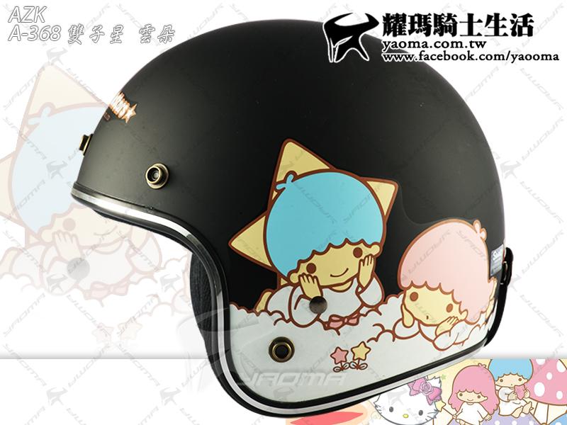 AZK安全帽|雙子星 雲朵 消光黑 KIKILALA『正版三麗鷗認證』復古帽 A-368 『耀瑪騎士生活機車部品』