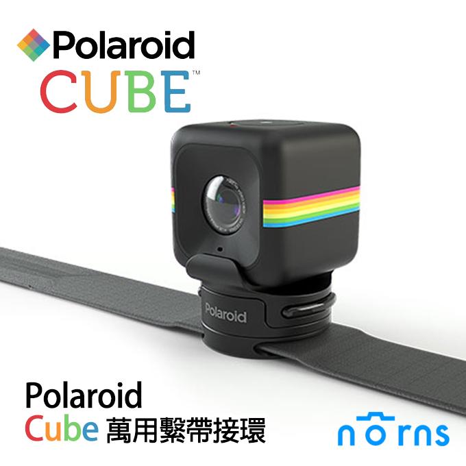 NORNS,【Polaroid Cube萬用繫帶接環】Cube 配件