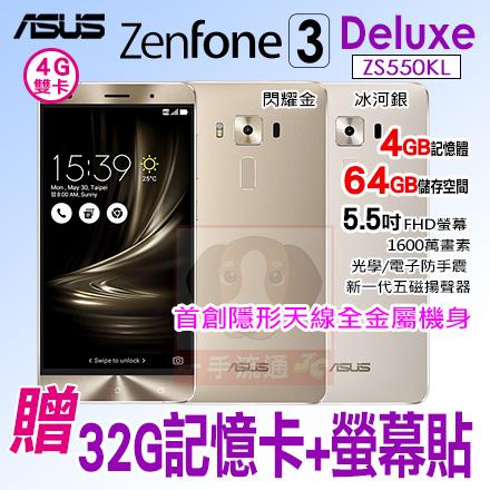 ASUS ZenFone 3 Deluxe ZS550KL 4G/64G 智慧型手機 贈32G記憶卡+螢幕貼 0利率 免運費