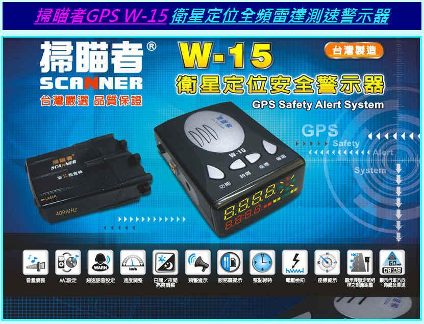 《育誠科技》『掃瞄者 W-15 分離式』掃描者W15/GPS測速器/固定式+流動式照相訊號偵測/雙LED顯示時間及車速/另售南極星1888BT