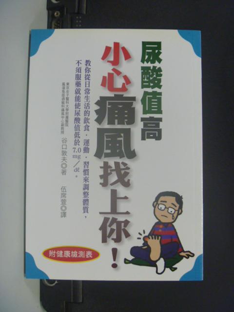 【書寶二手書T2/醫療_HHP】尿酸值高小心痛風找上你_谷口敦夫