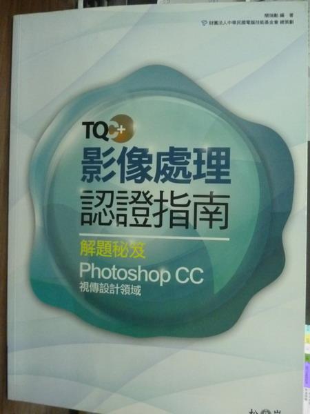 【書寶二手書T7/進修考試_QGX】TQC+影像處理認證指南解題秘笈Photoshop CC