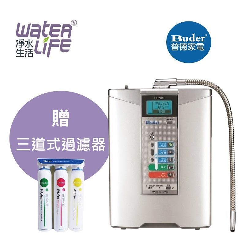 【淨水生活】《普德Buder》【公司貨】HI-TA833 水素水電解水機 ★附酸性水切換龍頭 ★送前置三道過濾器 ★日本日立製造