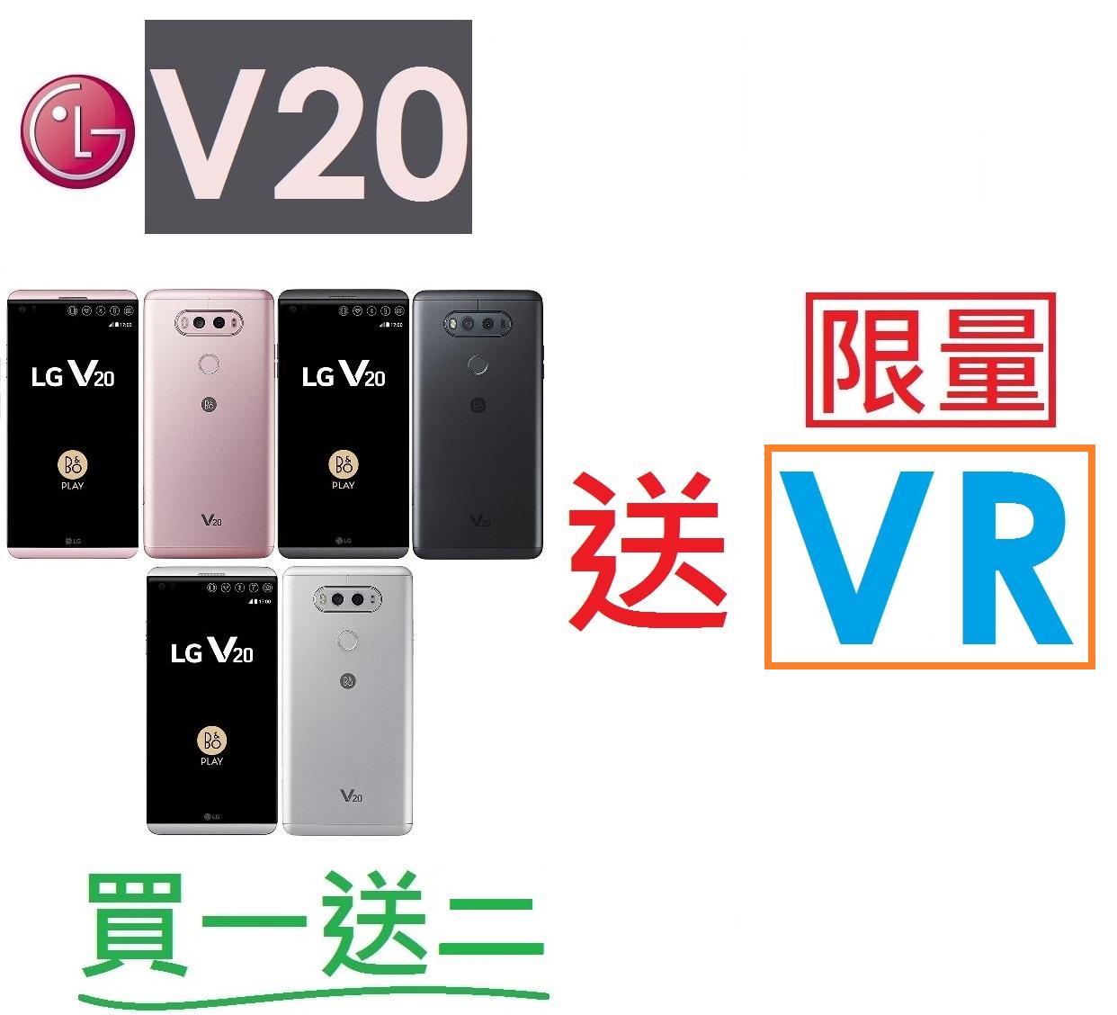 【現貨+預訂】樂金 LG V20 (H990)5.7吋 4G/64G 4G LTE 智慧型手機●雙螢幕●B&O Hi Fi●QC 3.0快充●廣角(送VR眼鏡)