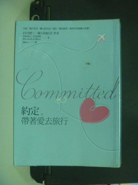 【書寶二手書T8/兩性關係_NEV】約定:帶著愛去旅行_張毓如, 伊莉莎白吉兒伯特