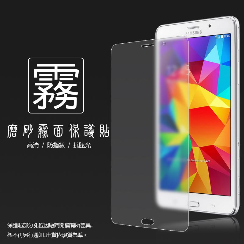 霧面螢幕保護貼 SAMSUNG GALAXY Tab 4 T235 7吋 (4G LTE版) 平板保護貼