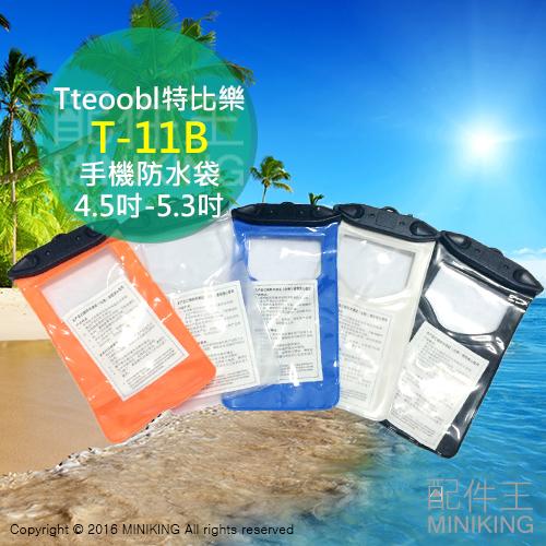 【配件王】現貨 Tteoobl 特比樂 T-11B 4.5吋-5.3吋 手機防水袋 防水套 潛水 游泳 玩水 暑假