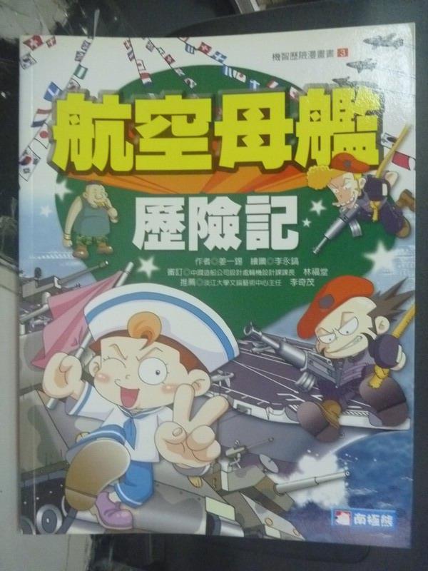 【書寶二手書T3/少年童書_XFL】航空母艦歷險記_薑一錫