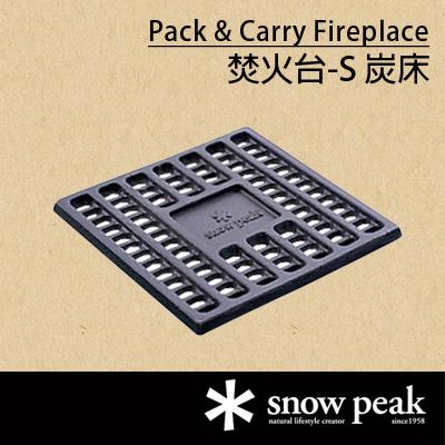 【鄉野情戶外用品店】 Snow Peak |日本|  焚火台-S 炭床/ST-031S 【S號】