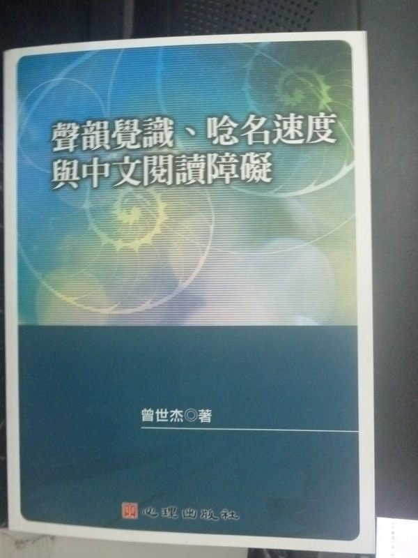 【書寶二手書T1/進修考試_ZIC】聲韻覺識、唸名速度與中文閱讀障礙_曾士傑