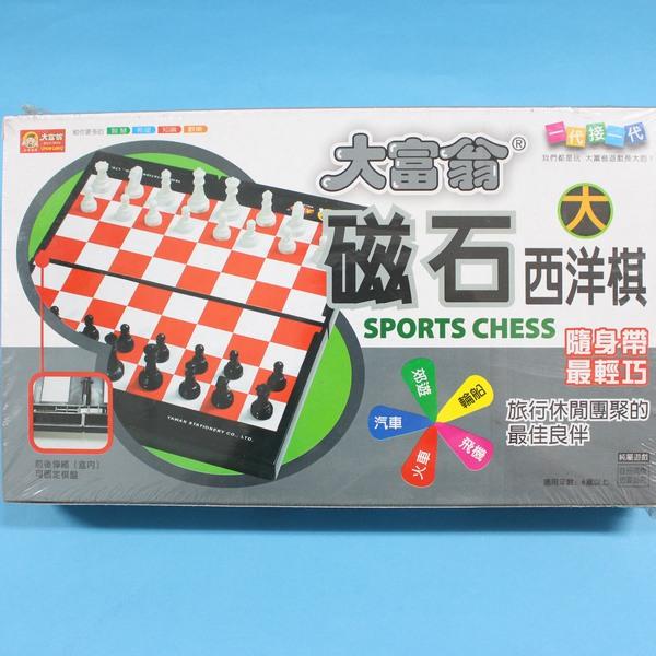 大富翁磁石西洋棋 G-603 大磁性西洋棋/一盒入{定180}