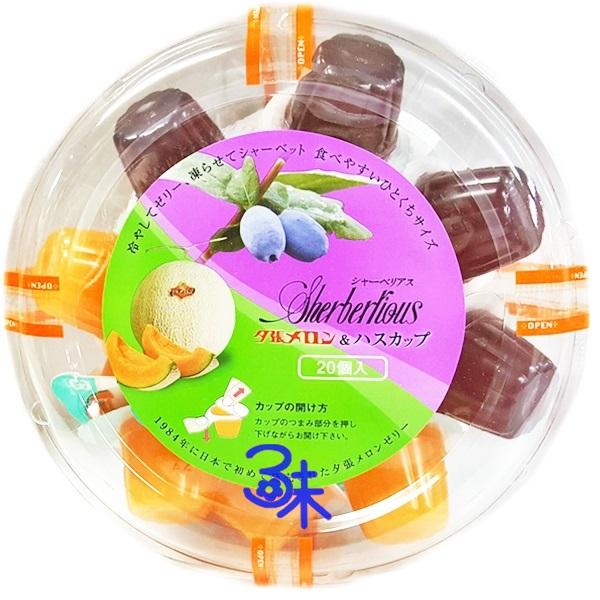 **此批特價**(日本)北海道限定果凍盤(哈密瓜&藍莓) (北辰製菓 雙味綜合果凍) 1盒 420公克(20入) 特價 250 元 【4582179296034 】
