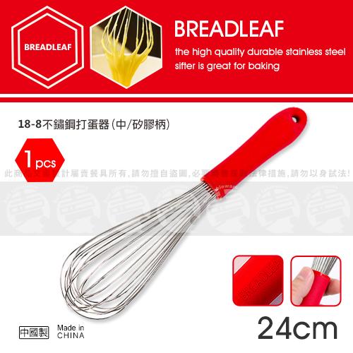 ﹝賣餐具﹞24公分 Breadleaf 不鏽鋼打蛋器 攪拌器 (中/矽膠柄) / 2110050303346
